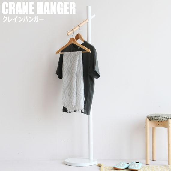 Crane Hanger クレインハンガー (ハンガー ポー...
