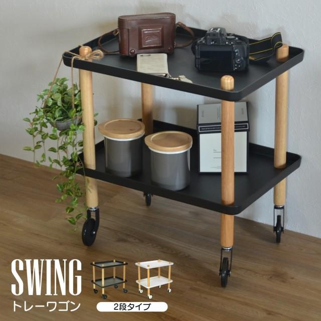 SWING スウィング トレーワゴン2段 (キッチンワ...