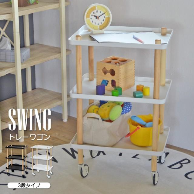 SWING スウィング トレーワゴン3段 (キッチンワ...