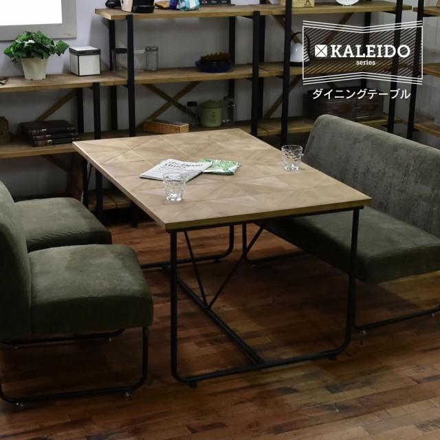 KALEIDO カレイド ダイニングテーブル (ダイニン...