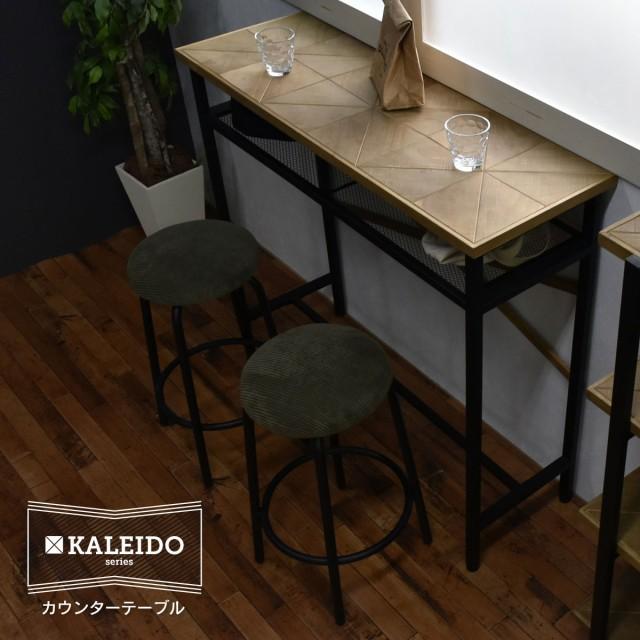 KALEIDO カレイド カウンターテーブル (バーカウ...