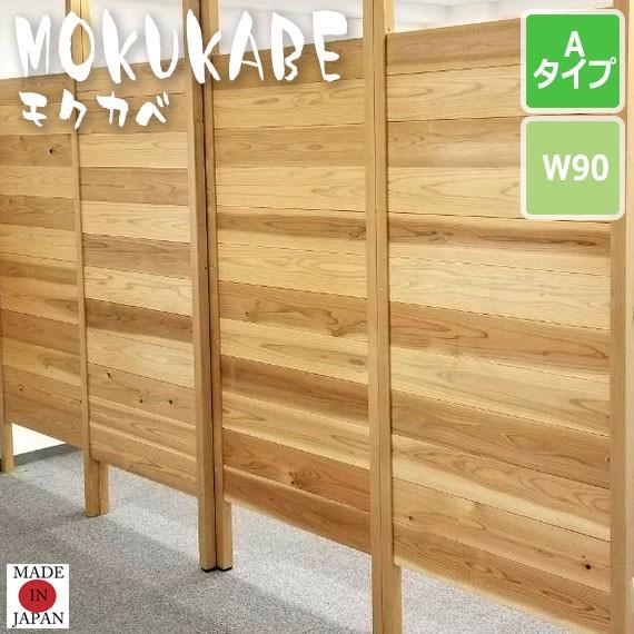 MOKUKABE モクカベ 無垢材パーテーション TypeA ...