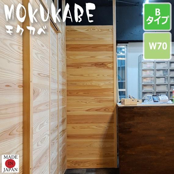 MOKUKABE モクカベ 無垢材パーテーション TypeB ...