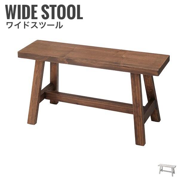 WoodCollection ウッドコレクション ワイドスツー...