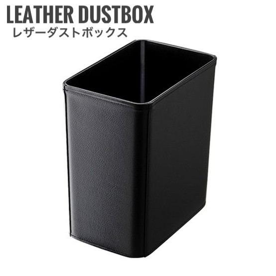 LeatherTouch レザータッチ ダストボックス 角小...