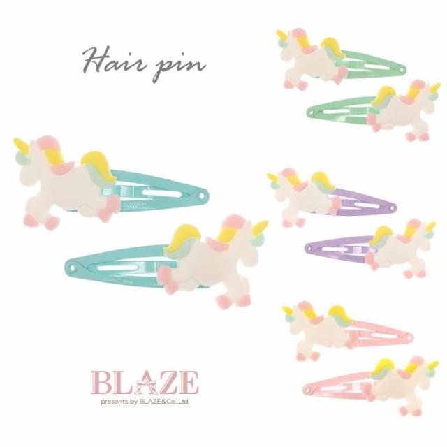 ヘアーピン ラバー ユニコーン 2個セット BLAZE ...