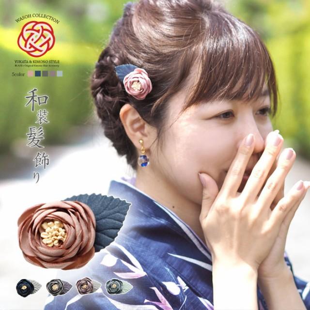 髪飾り 浴衣 成人式 ミニ クリップ カップ咲きフ...