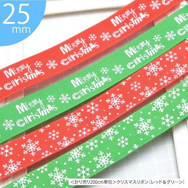 計り売り200cm単位 クリスマス リボン レッド&グ...