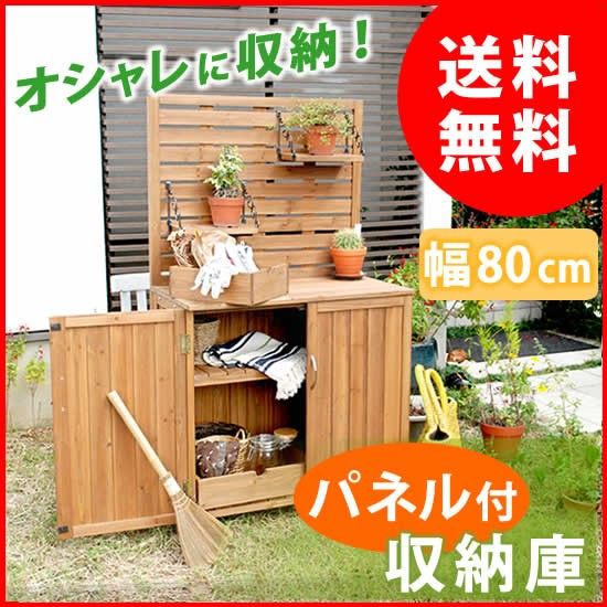 天然木 パネル付き収納庫80【送料無料 倉庫 屋外...