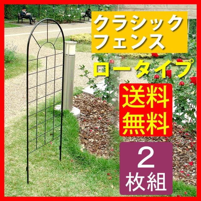 クラシックフェンス ロータイプ(2枚組)【送料...