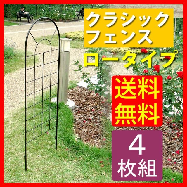 クラシックフェンス ロータイプ(4枚組)【送料...