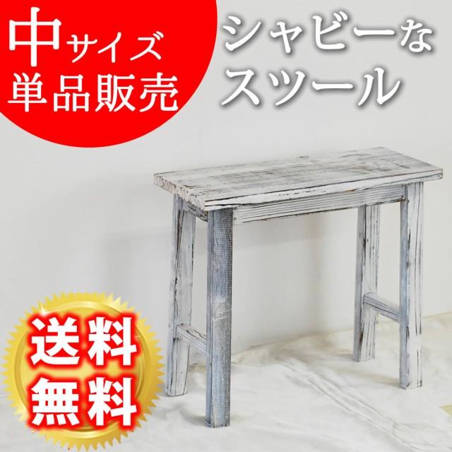 ホワイトスツール風花台 中サイズ YT-6052【送料...