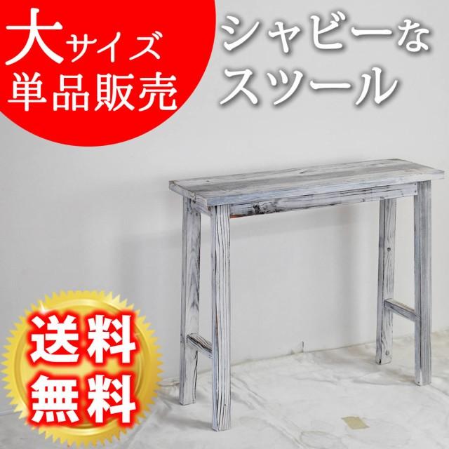 ホワイトスツール風花台 大サイズ YT-8068【送料...