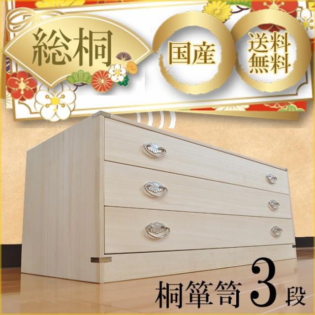 11/27頃出荷です。桐たんす 着物 日本製 桐箱 3段...