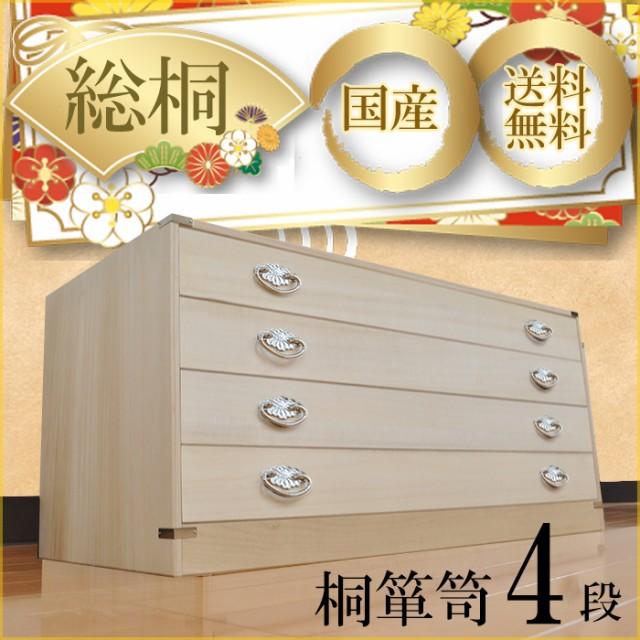 11/27頃出荷です。桐たんす 着物 日本製 桐箱 4段...
