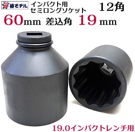【椿モデル 60mm】19.0インパクト用 セミロン...