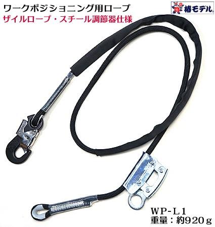 ワークポジショニング用 ロープ  WP-L1 椿モデル...