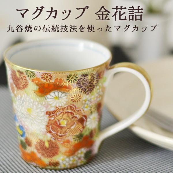 「送料無料」 九谷焼 マグカップ 金花詰 1個 ( 退...