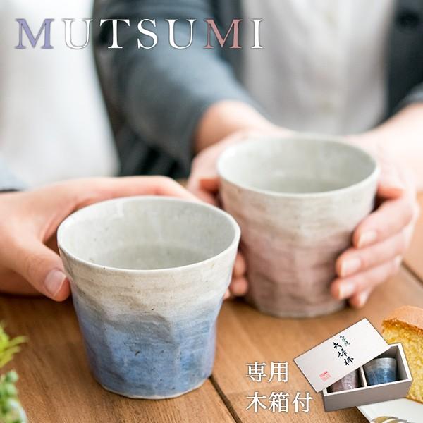 「送料無料」 フリーカップ MUTSUMI ペア 木箱入...