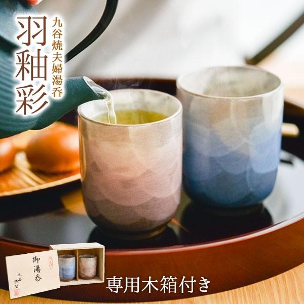 「送料無料」 夫婦湯呑 羽釉彩 ペア 木箱入り ( ...