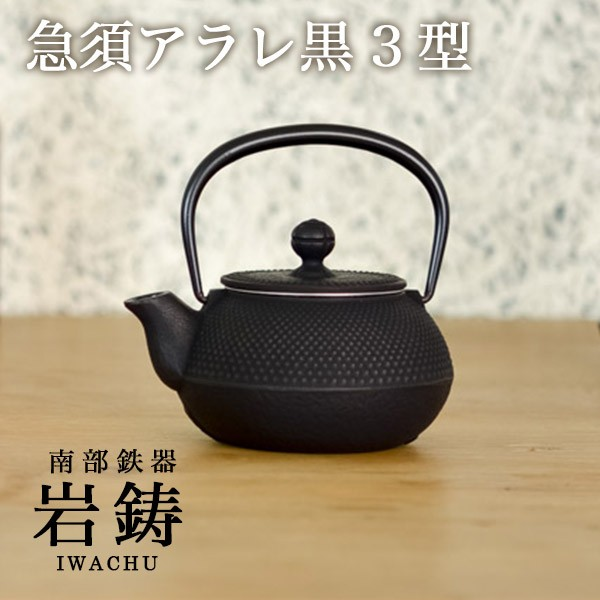 急須 アラレ 黒 3型 「即日発送対応」 ( 岩鋳 取...