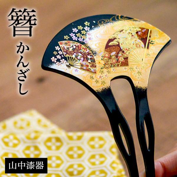 漆芸かんざし 京雅 黒 ( 簪 バチ型 扇型 二本差し...
