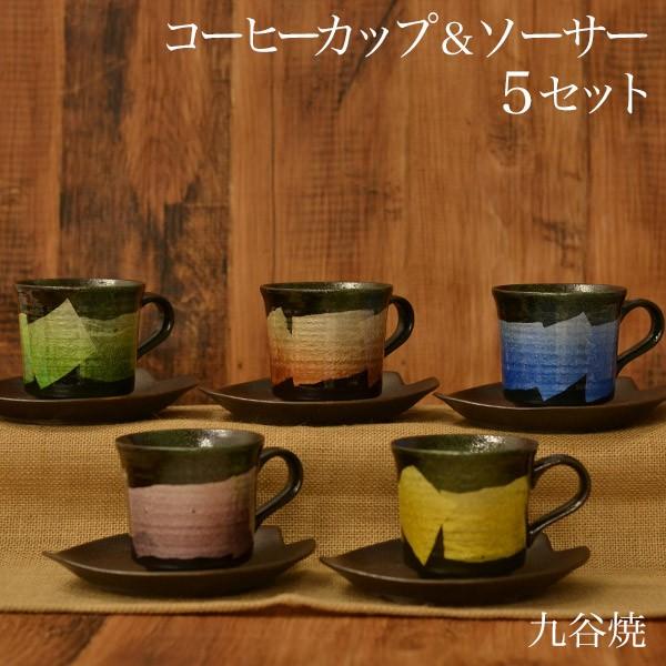 「送料無料」 コーヒーカップ 銀彩 黒 5客セット ...