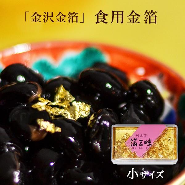 食用金箔 箔三昧 小 1個 「あすつく対応」 ( 金沢...