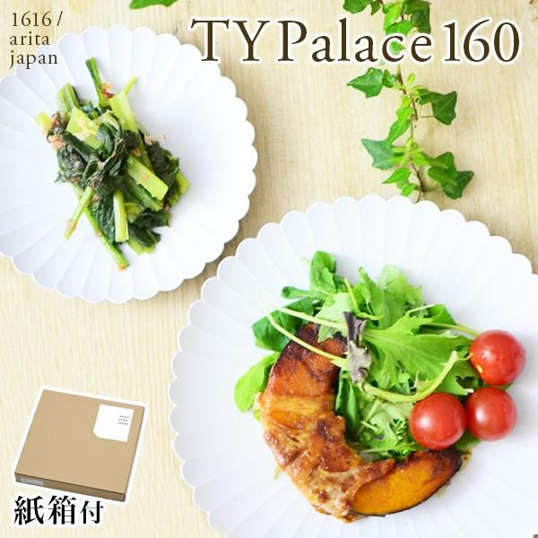 TY Palace(パレス) 160mm 1枚 紙箱入り 「即日発...