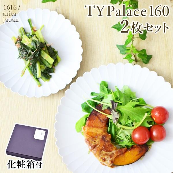 TY Palace(パレス) 160mm 2枚セット 化粧箱入り (...