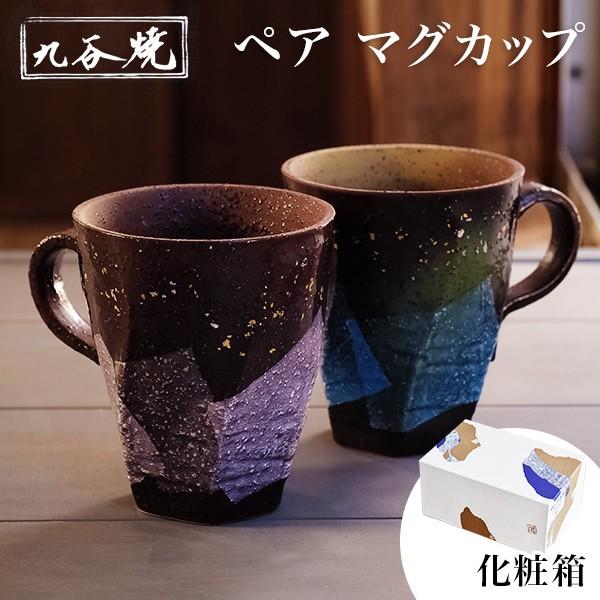 「送料無料」 マグカップ 銀彩金銀ちらし ペア 「...