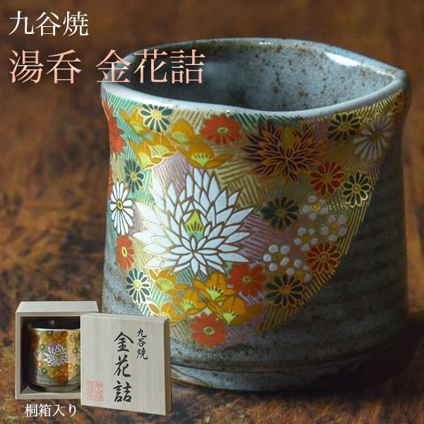「送料無料」 湯呑 金花詰 専用桐箱付き 1個 「即...