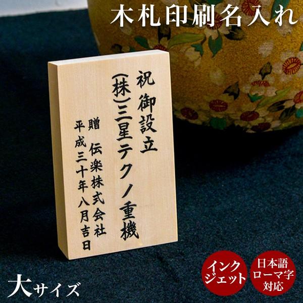 当店で最も短納期の名入れ木札 木札 名入れ イン...