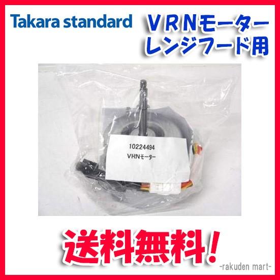 (送料無料)タカラスタンダード 10224494 VRNモー...