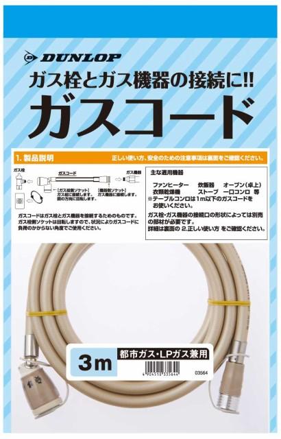 ダンロップ 03564 専用ガスコード ガスホース 3.0...