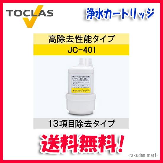 (送料無料)トクラス ヤマハ JC-401 浄水カートリ...