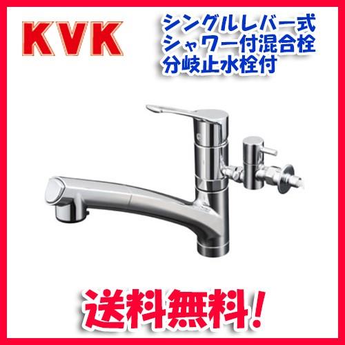 (送料無料)KVK KM5021TTU 流し台用シングルレバー...