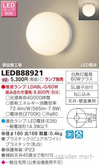 東芝ライテック LEDB88921 LED浴室灯
