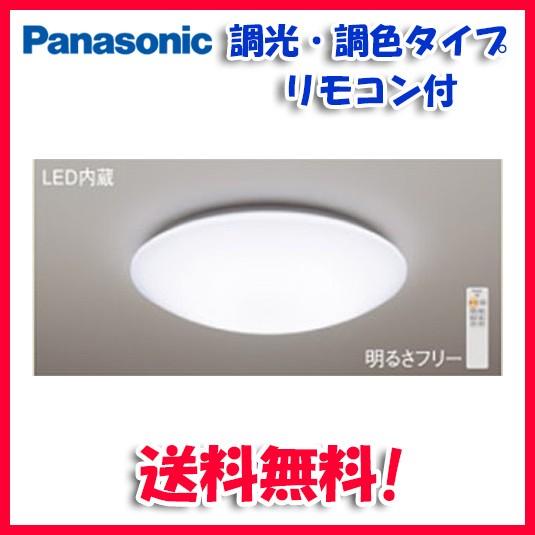 (送料無料)パナソニック LHR1810H LEDシーリング...