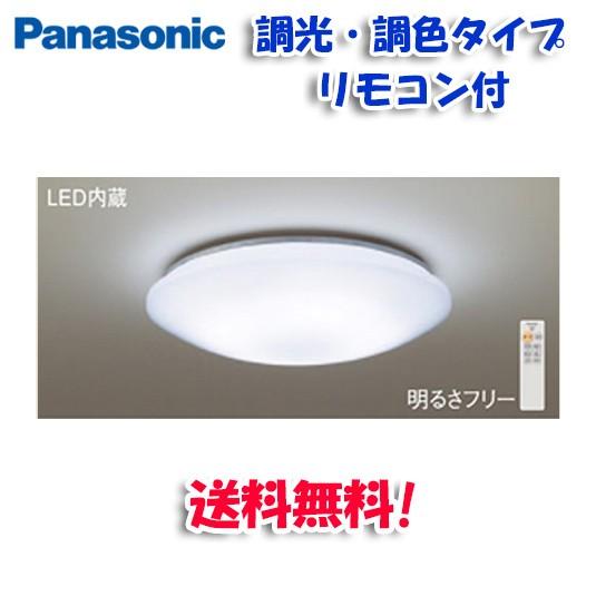 (送料無料)パナソニック LHR1882 LEDシーリングラ...