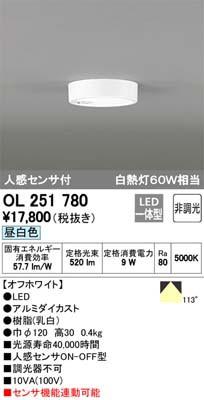 オーデリック OL251780 小型LEDシーリングライト