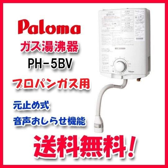 (送料無料)パロマ PH-5BV プロパンガス用 ガス小...