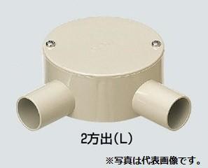未来工業 PVM36-2LM 露出用丸形ボックス (平蓋) 2...