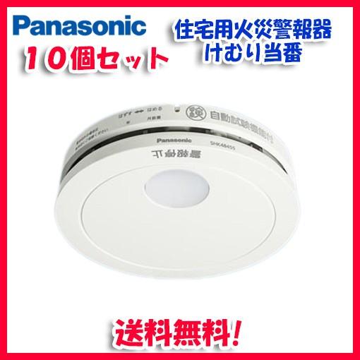(送料無料)パナソニック SHK48455 (10個セット) ...