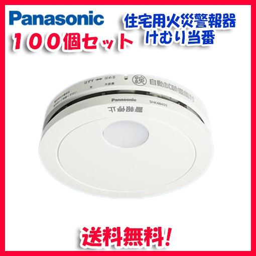 (送料無料)パナソニック SHK48455 (100個セット) ...