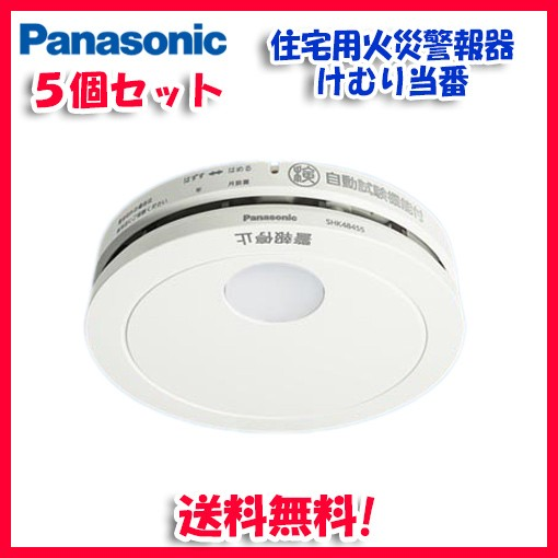 (送料無料)パナソニック SHK48455 (5個セット) 住...