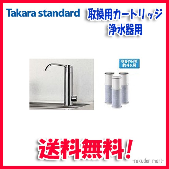 (送料無料)タカラスタンダード TJS-TC-N13 取換用...