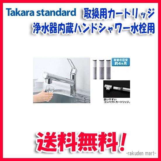 (送料無料)タカラスタンダード TJS-TC-S11 取換用...