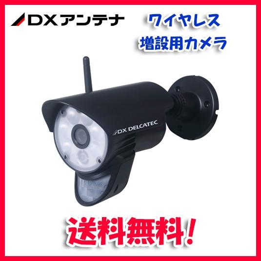 (送料無料)DXアンテナ WSC610C 増設用 ワイヤレス...