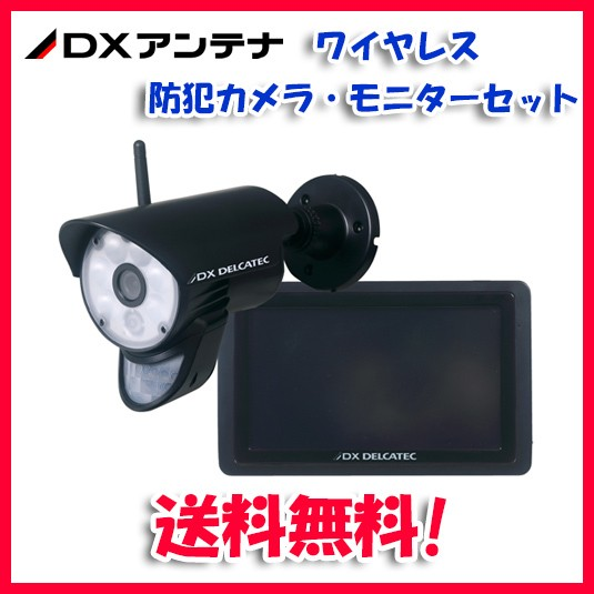 (送料無料)DXアンテナ WSC610S ワイヤレス フルHD...